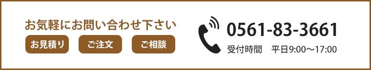 ご注文はお電話で!